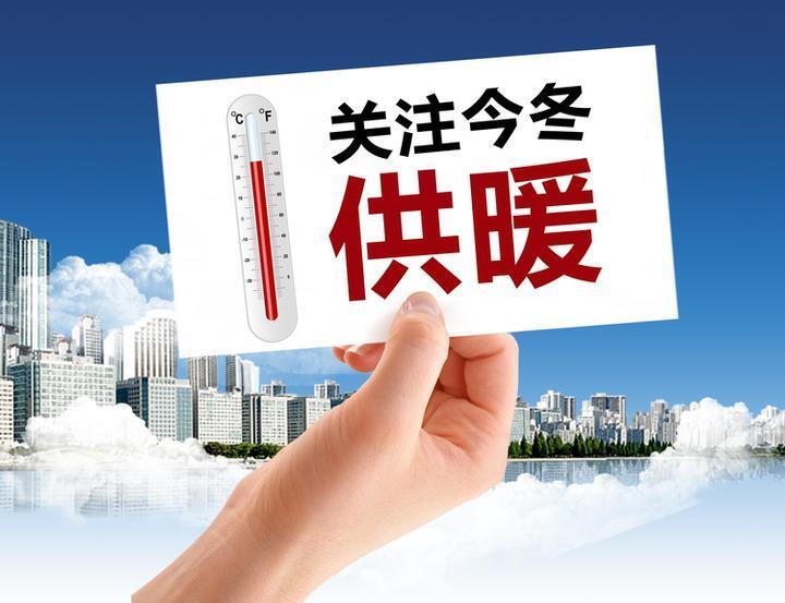 关注 | 银川今冬采暖季供热温度标准从18℃提升至20℃!
