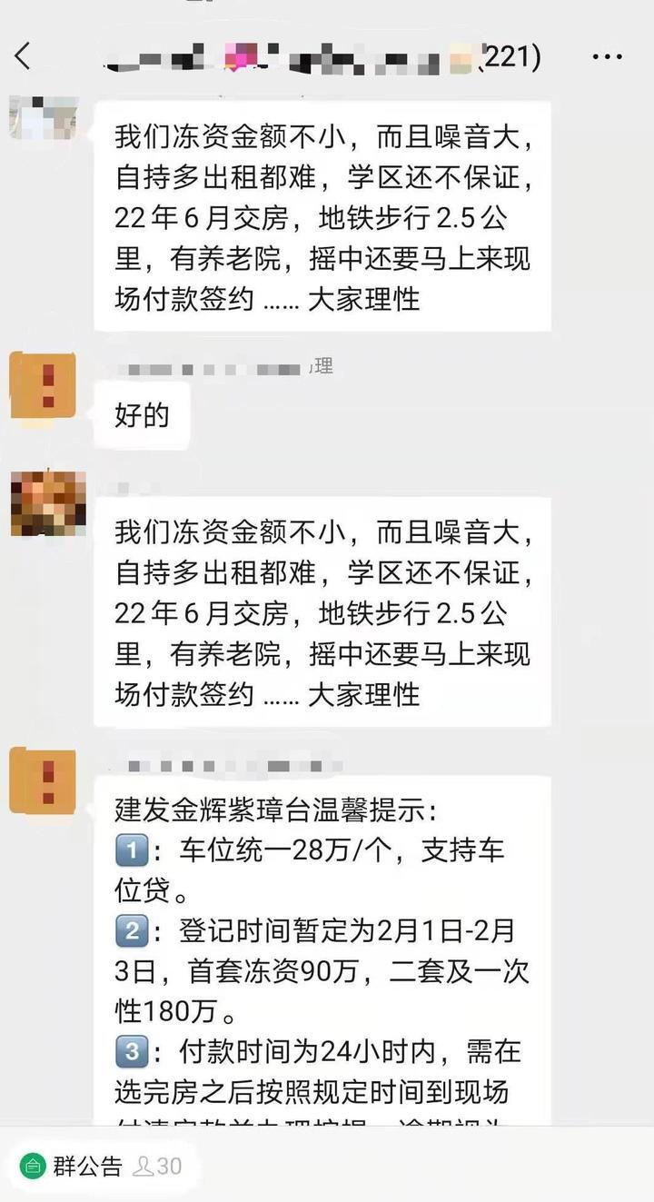 杭州楼市现摇号买房奇观:销售自爆项目槽点,买家接连被劝退