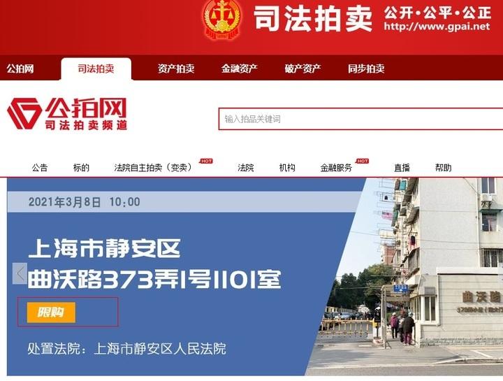 上海法拍房纳入限购范围 业内:需防范炒作