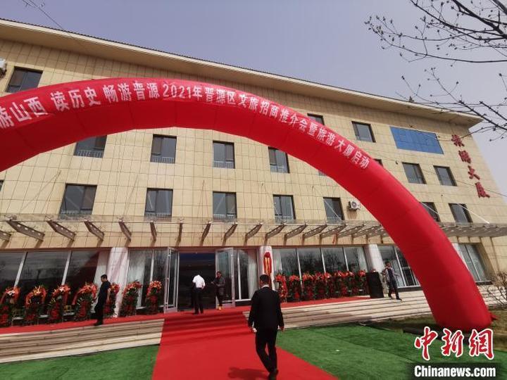 山西首家区级旅游大厦启动运营 项目签约近500亿元