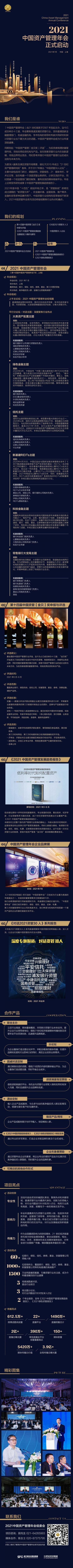 """一图看尽""""2021中国资产管理年会""""有何亮点"""