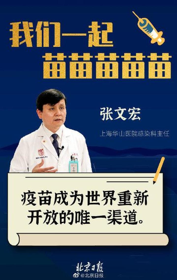 钟南山说不抓紧打疫苗有危险
