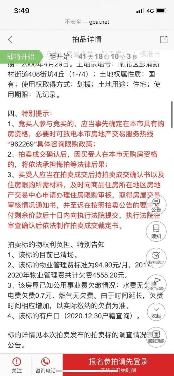 上海也有大行惊现房贷停贷!多数银行额度吃紧