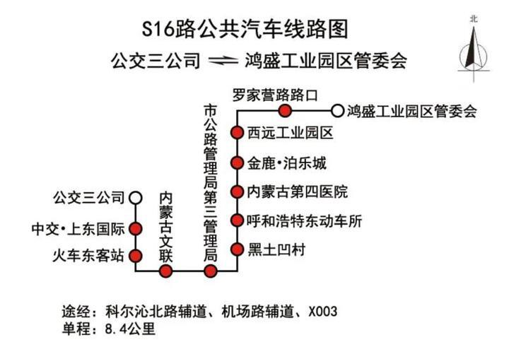 S16路将延伸至鸿盛工业园区
