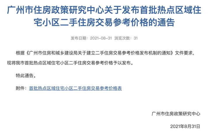广州96盘指导价与挂牌价对比:放盘14万 指导价仅8万!