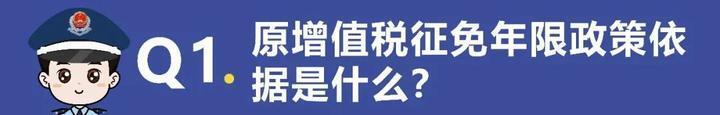 广州9区个人住房购买不足5年对外销售 征收5%全额缴纳增值税
