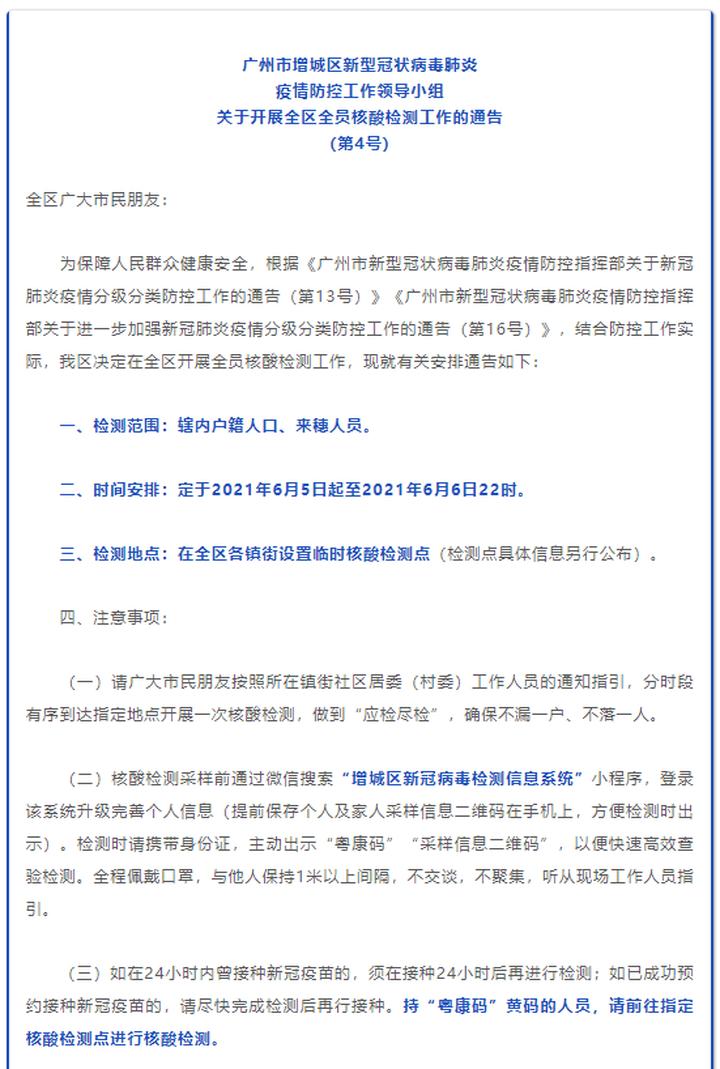广州增城:今日起开展全员核酸检测工作