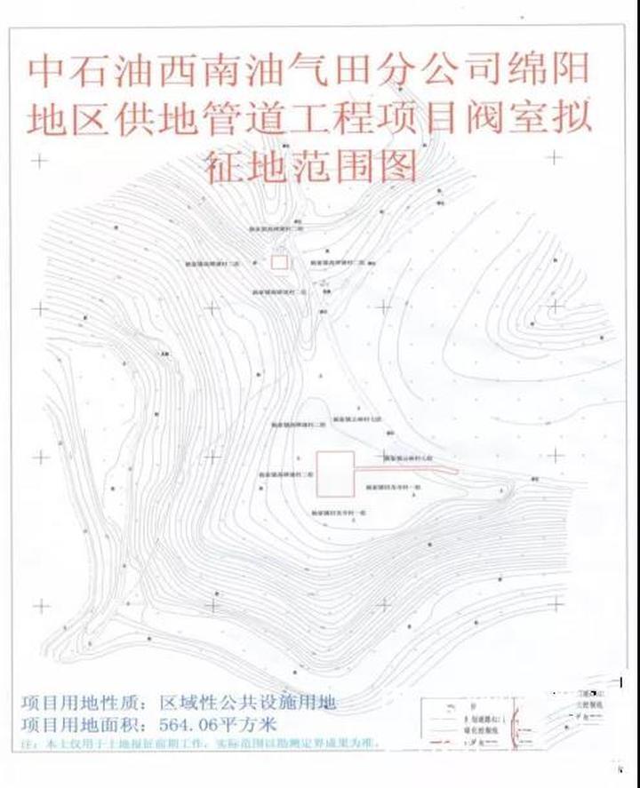 速看!绵阳发布土地征收公告,涉及新皂、杨家、青义等地!