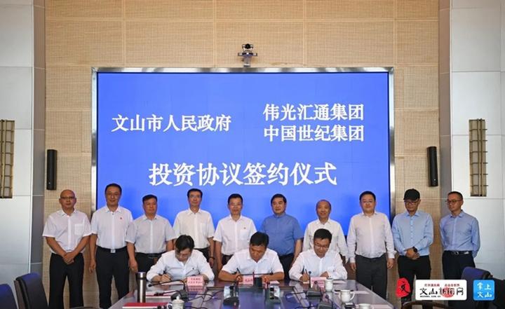 预计投资120亿元 文山与伟光汇通、中国世纪集团签署投资协议
