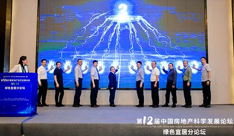 智慧建筑全数字化系统暨信息和评价网站上线仪式