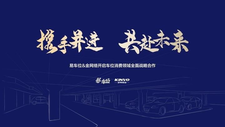易车位&金网络开启车位消费领域全面战略合作