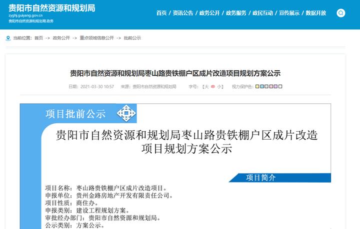 临地铁、近黔灵山公园.....铁诚地产贵阳第3号作品规划公示