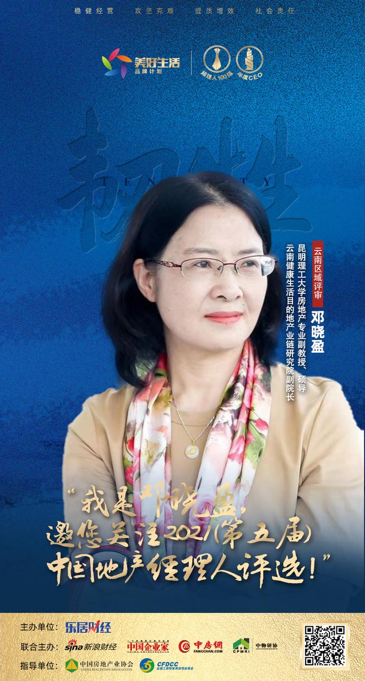 快讯:邓晓盈担任2021中国地产经理人云南区域评审