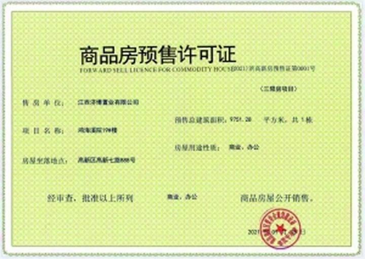 """买的是公寓 合同上变""""办公""""?南昌鸿海高新中心遭投诉"""