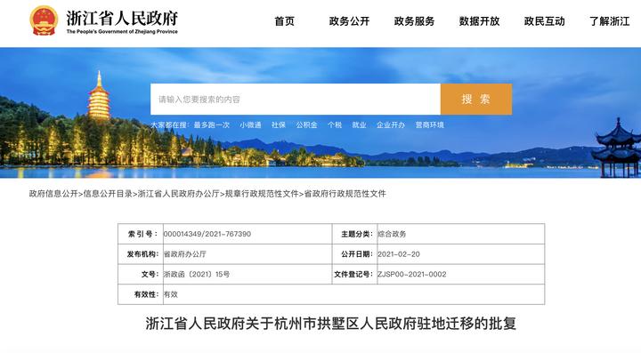 刚刚!浙江省人民政府公开批复拱墅区人民政府驻地迁移!