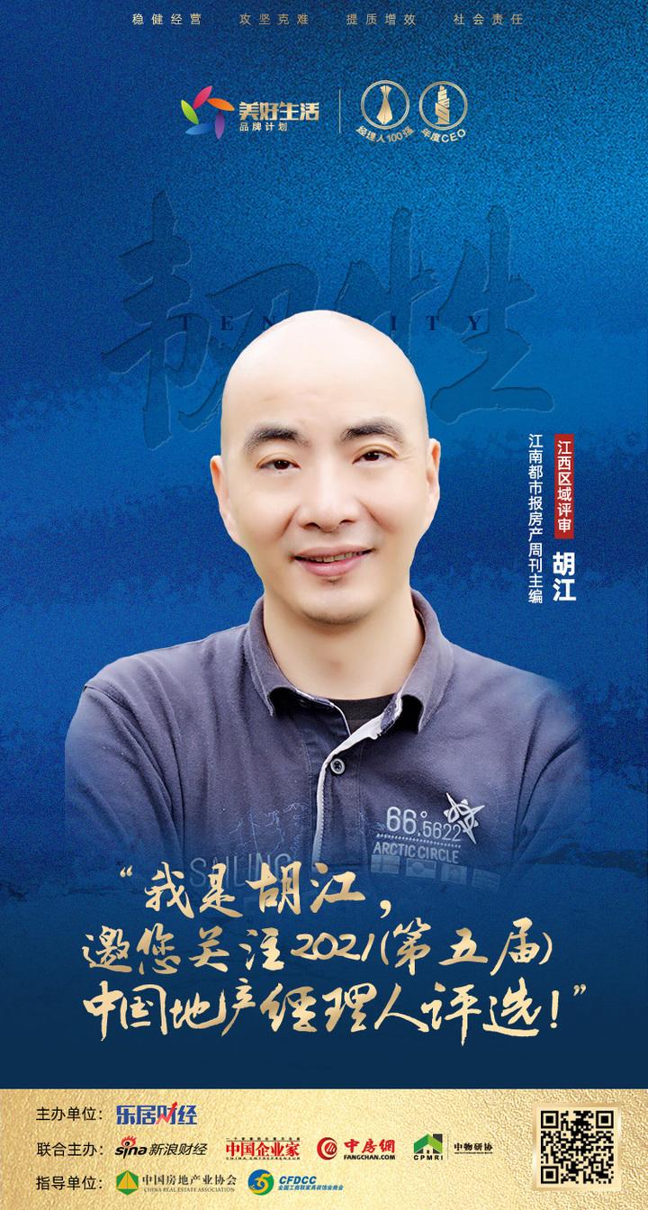 快讯:胡江担任2021中国地产经理人江西区域评审