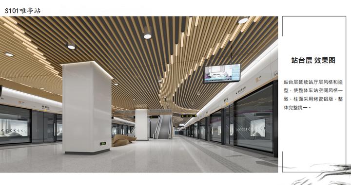 轨交S1线车站效果图来了!正式车站名称后期另行公示确定