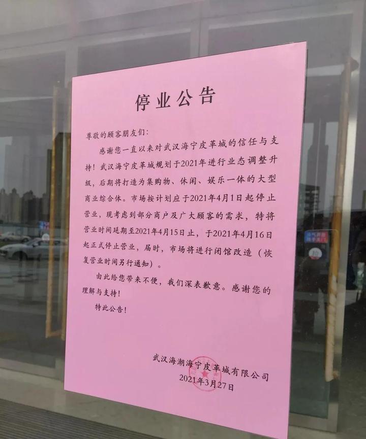 汉阳皮革城宣布停业!将改造成大型商业综合体项目!