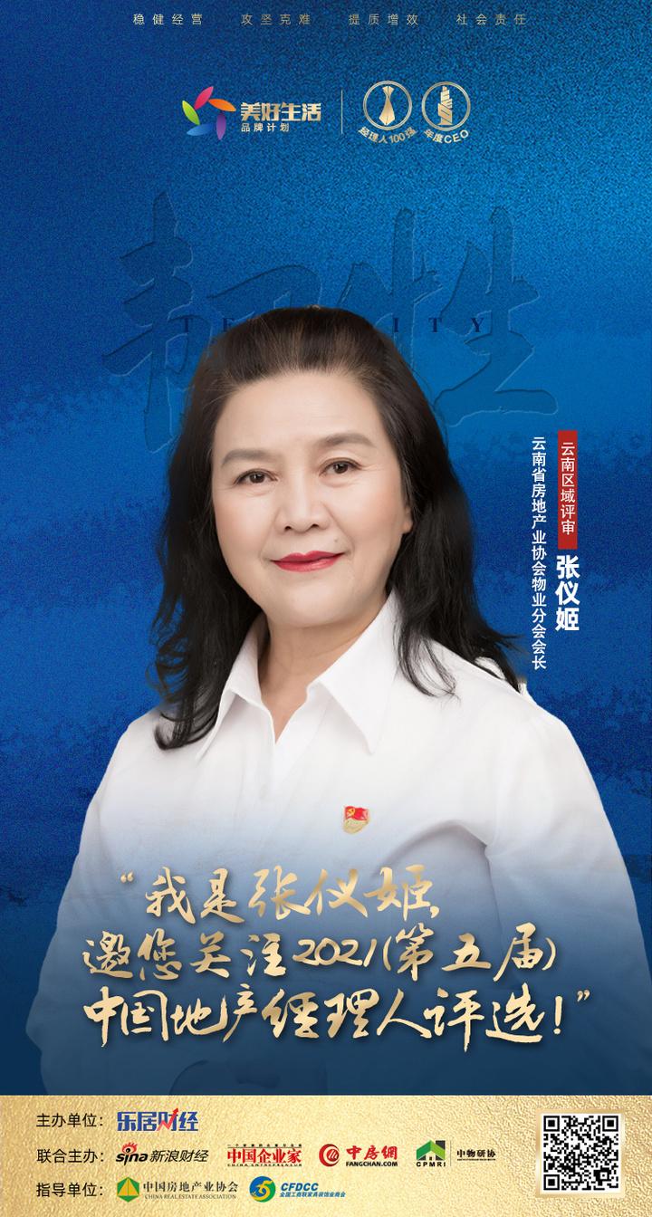 快讯:张仪姬担任2021中国地产经理人云南区域评审