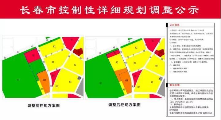 南关区新增居住用地14万㎡