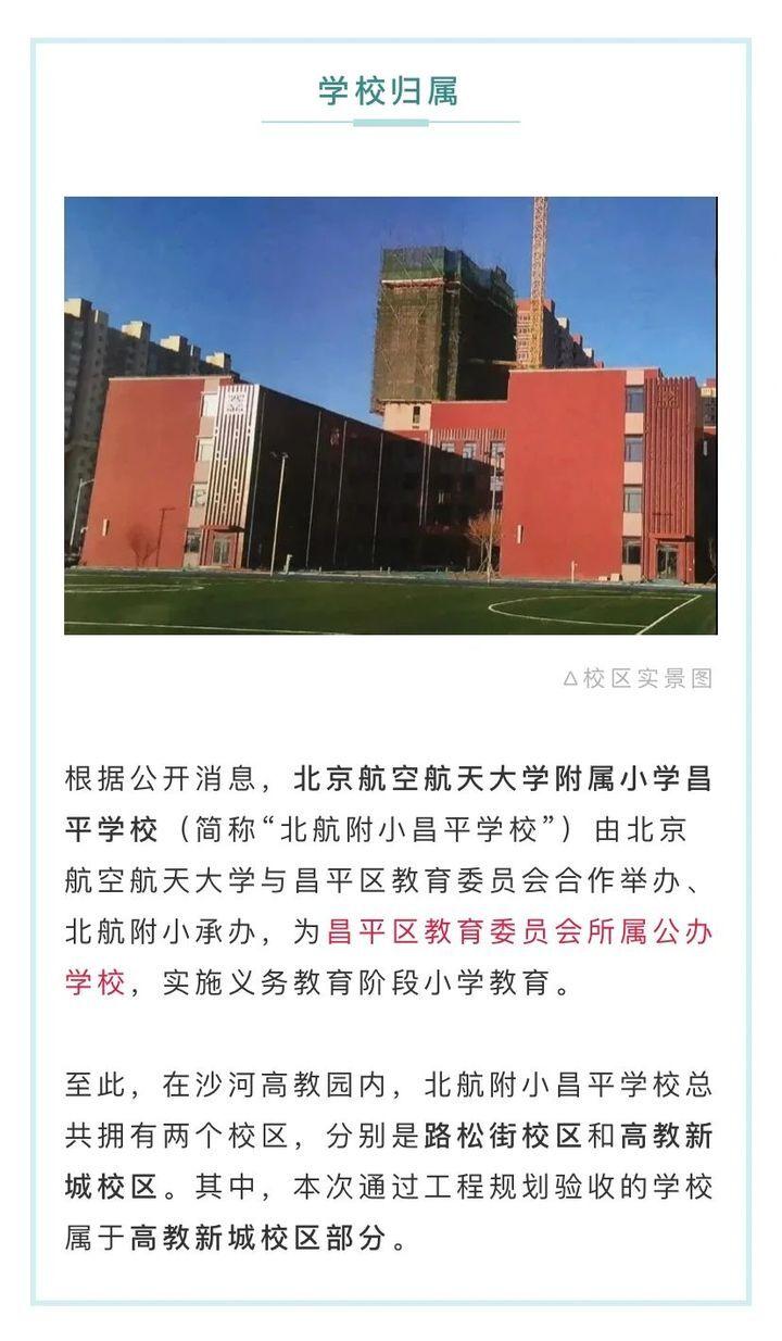 完成全部建设,昌平这所新学校通过工程规划验收
