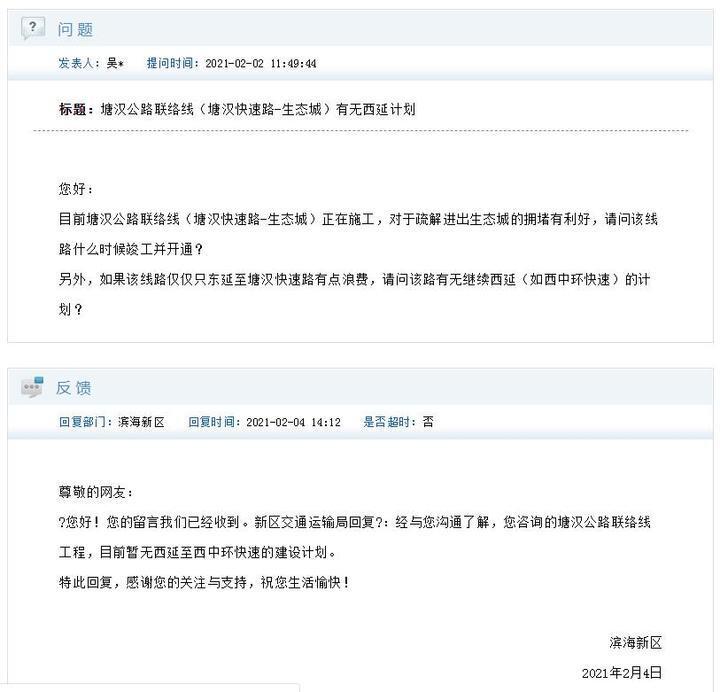滨海新区:塘汉公路联络线工程暂无西延建设计划