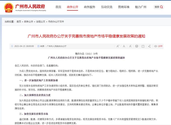 """今天落地执行!广州9区个人销售住房增值税征免年限""""2变5"""""""