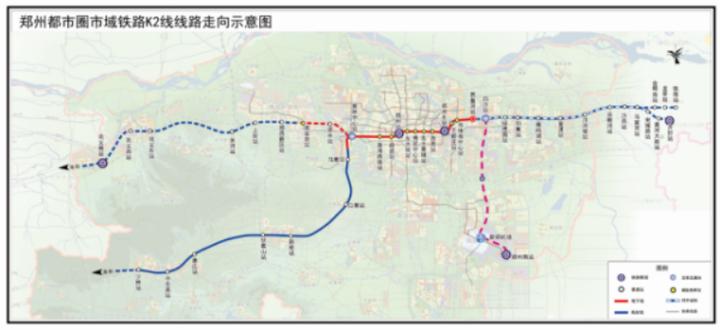 官网发布!郑州市域铁路K2线最新消息来了