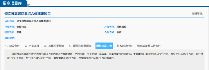 投资3.15亿!贵阳修文县拟建两大商业综合体