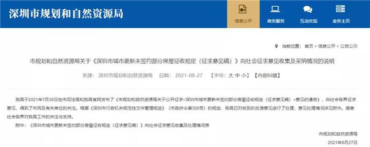 实踩!深圳首例:10年旧改拉锯,终于等来了官方破局
