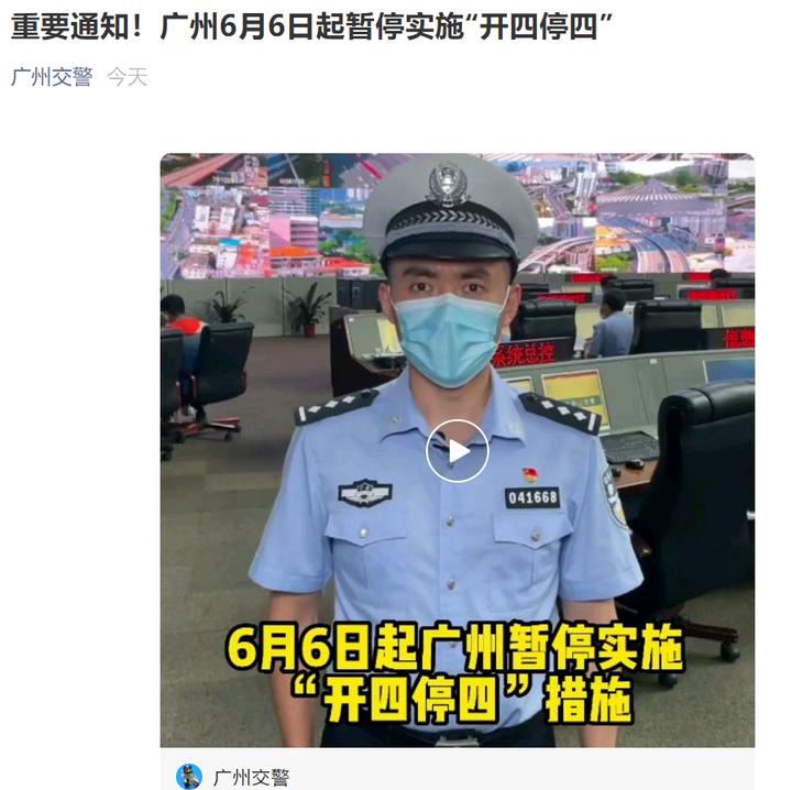 """广州6月6日起暂停实施""""开四停四"""""""
