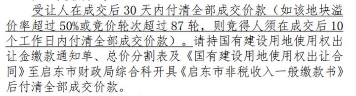 起拍楼面价超1.2万/㎡,户型面积不小于120㎡,启东两宗地块挂牌