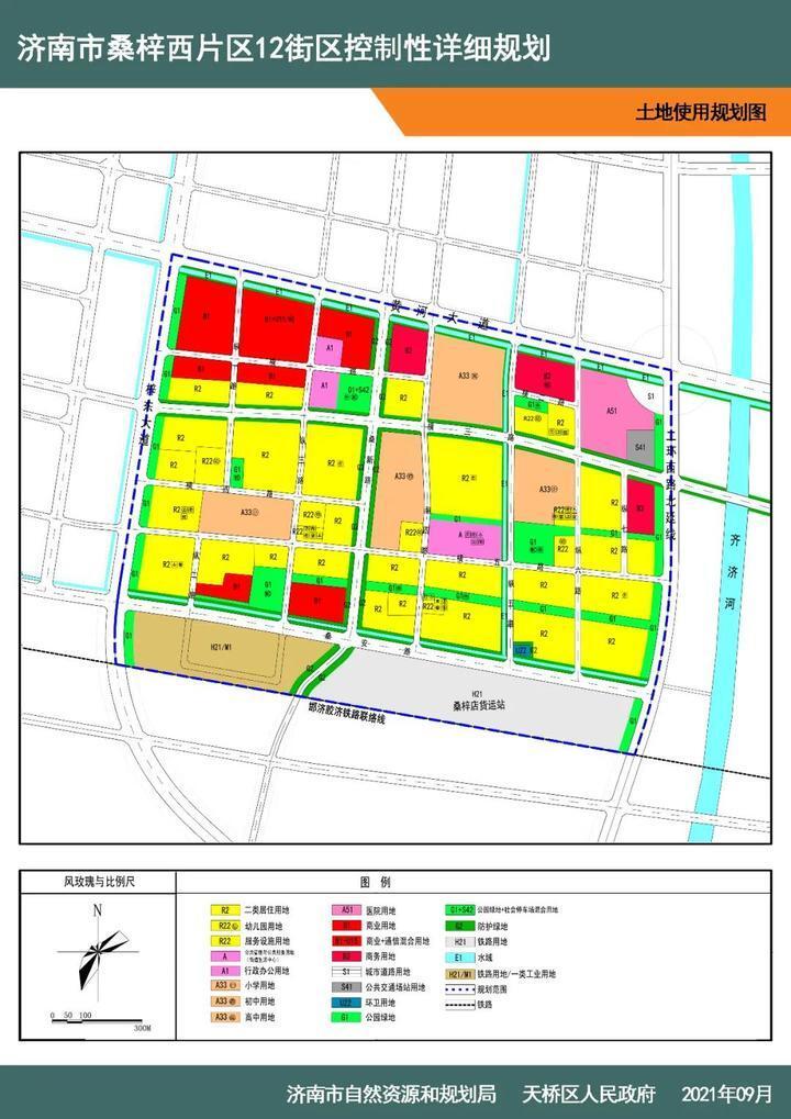 济南7个片区控制性规划发布!涉及多个热点区域