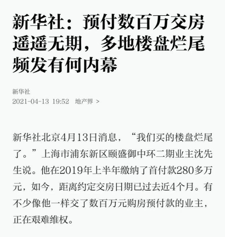在郑州买房如何避过烂尾楼?