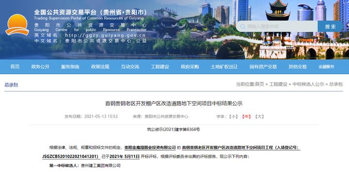 投资17.76亿,首钢贵州之光近28万方地下商业项目新动态!
