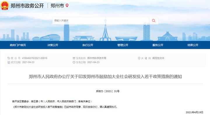 重磅!郑州鼓励加大研发投入 最高补助2000万元