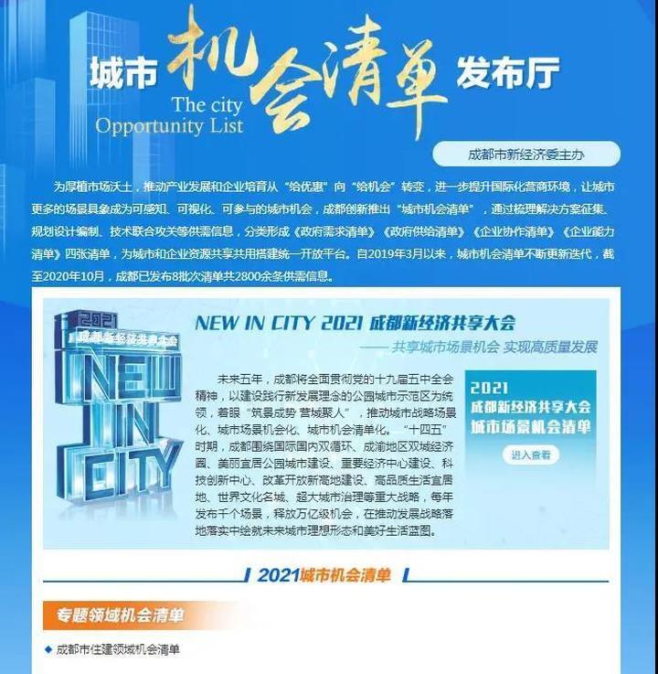 新年释放新机遇! 成都发布第三批城市建设工程项目机会清单