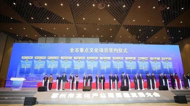 苏州48个重大文旅项目签约,总金额超720亿元