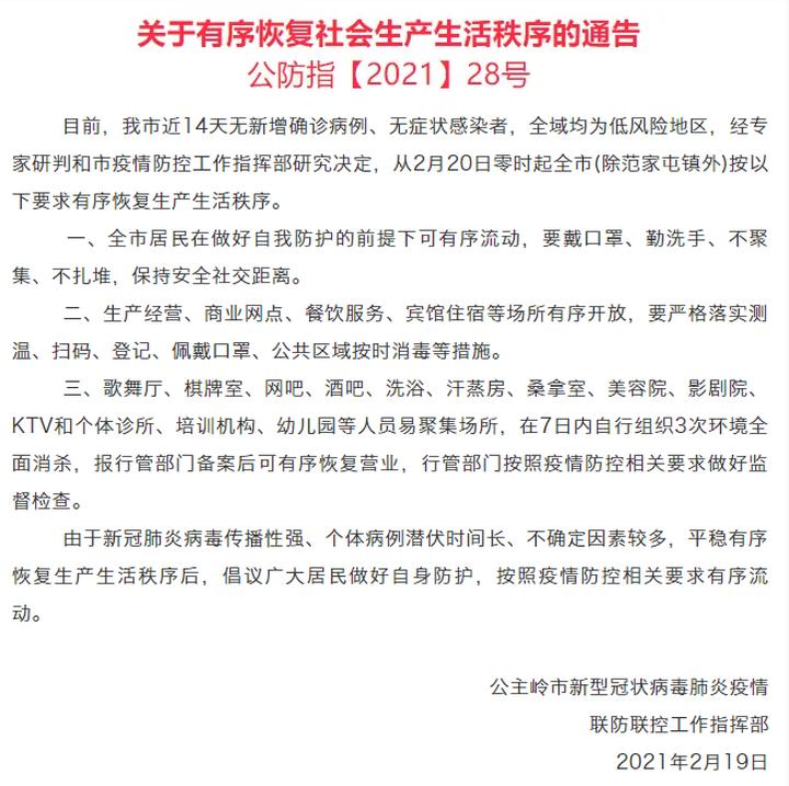 长春公主岭市发布有序恢复社会生产生活秩序的通告