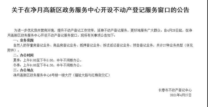 净月区正式开设不动产登记相关业务