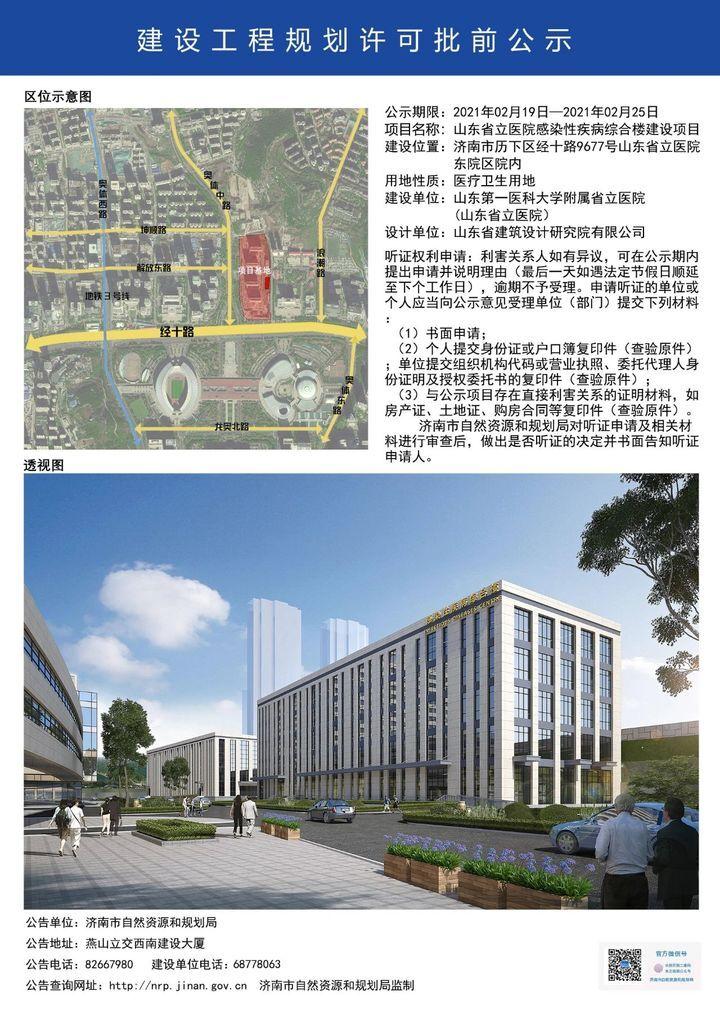 山东省立医院感染性疾病综合楼即将开建!