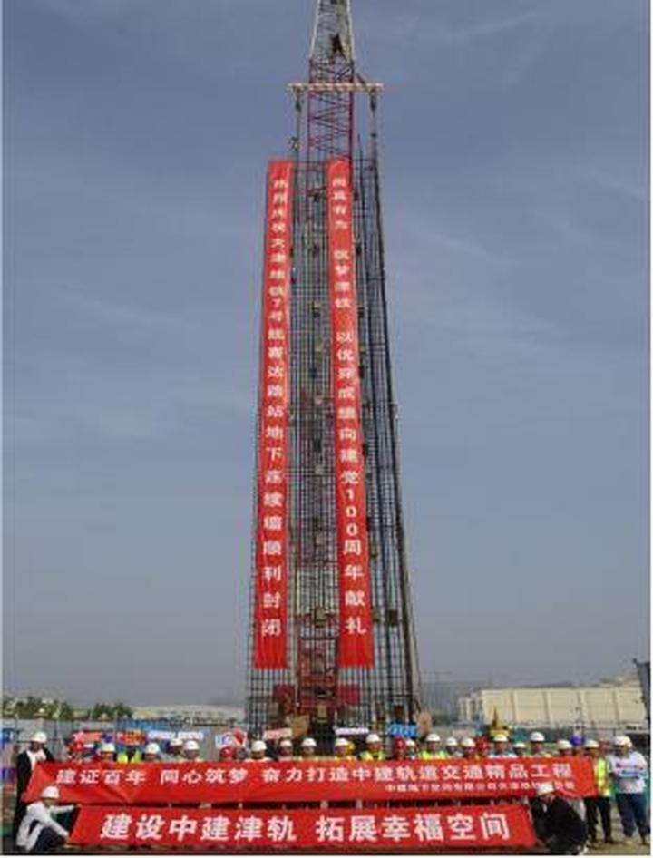 天津地铁7号线南端终点站赛达路站地下连续墙顺利完工
