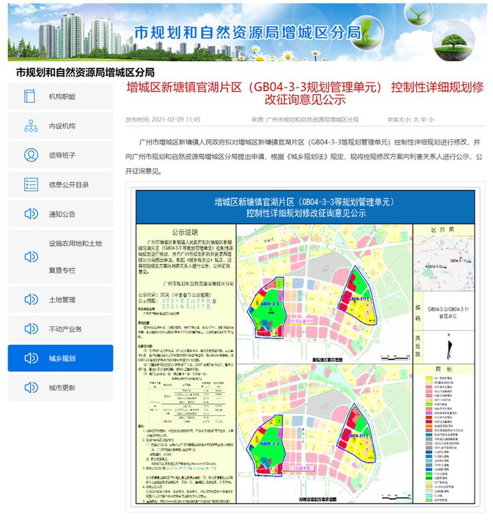 超130万㎡!新塘镇官湖片区2宗地块规划修改!周边3大旧改项目