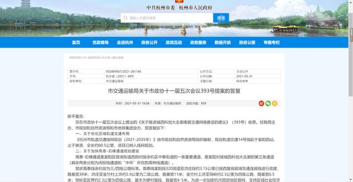 杭州地铁14号线已纳入线网规划?今年还有5条地铁线计划建设完工!