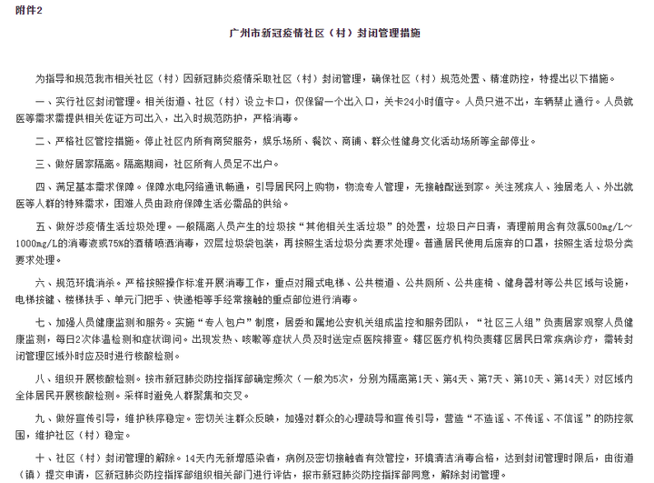 刚刚!广州38个疫情封闭管理区域曝光!