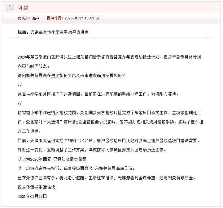 武清区:徐官屯小学旁平房棚户区改造项目合作对象确定