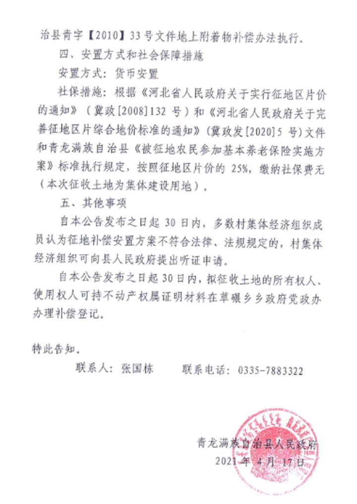 青龙2021第1批征地补偿安置公告 涉及2个村庄