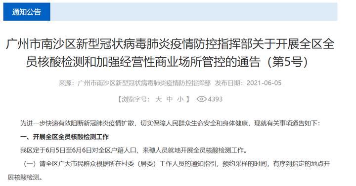 南沙宣布:开展全区全员核酸检测,加强经营性商业场所管控