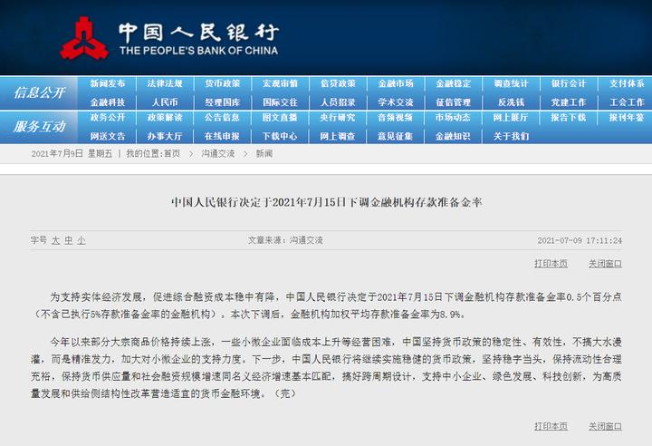 7月15日起实施!央行下调存款准备金率0.5%,释放1万亿!