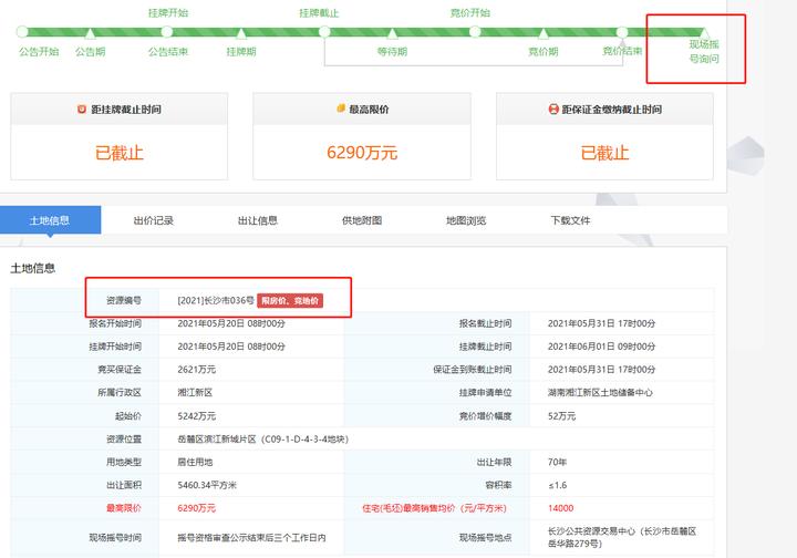 土拍快讯|7位买家22笔报价!滨江新城纯住地遭熔断